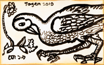 Bird | 11 X 6.9 Inches